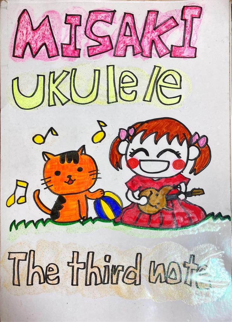f:id:ukulelefun:20200926200318j:image