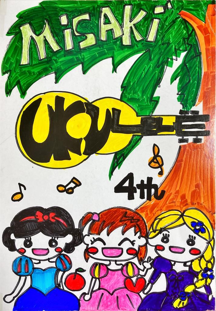 f:id:ukulelefun:20200926200325j:image