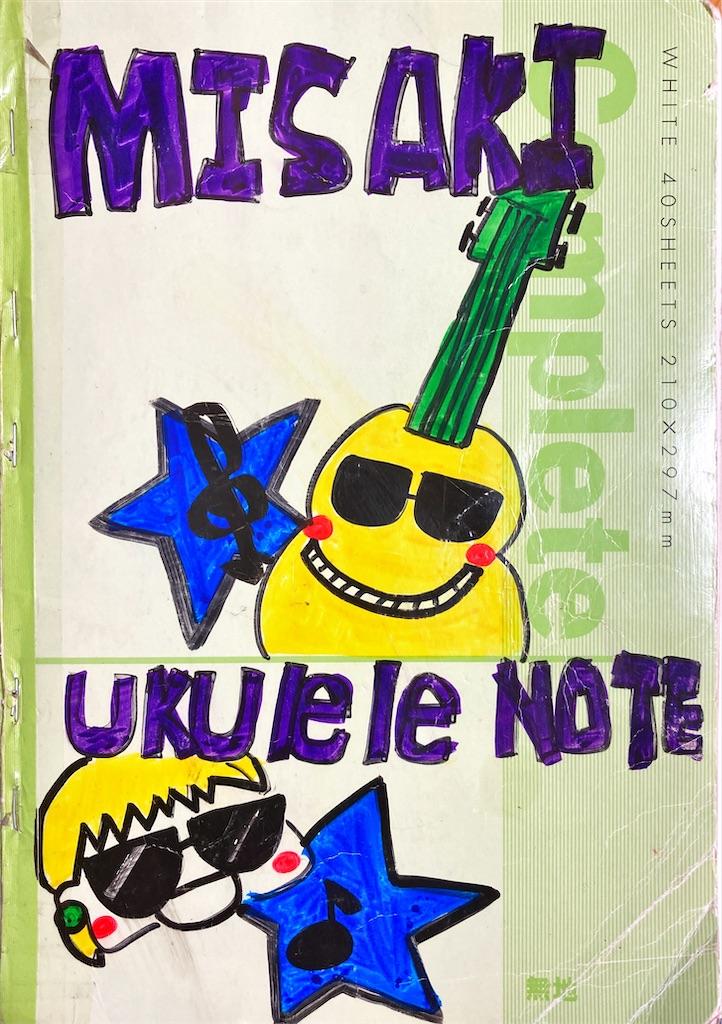 f:id:ukulelefun:20200926200419j:image