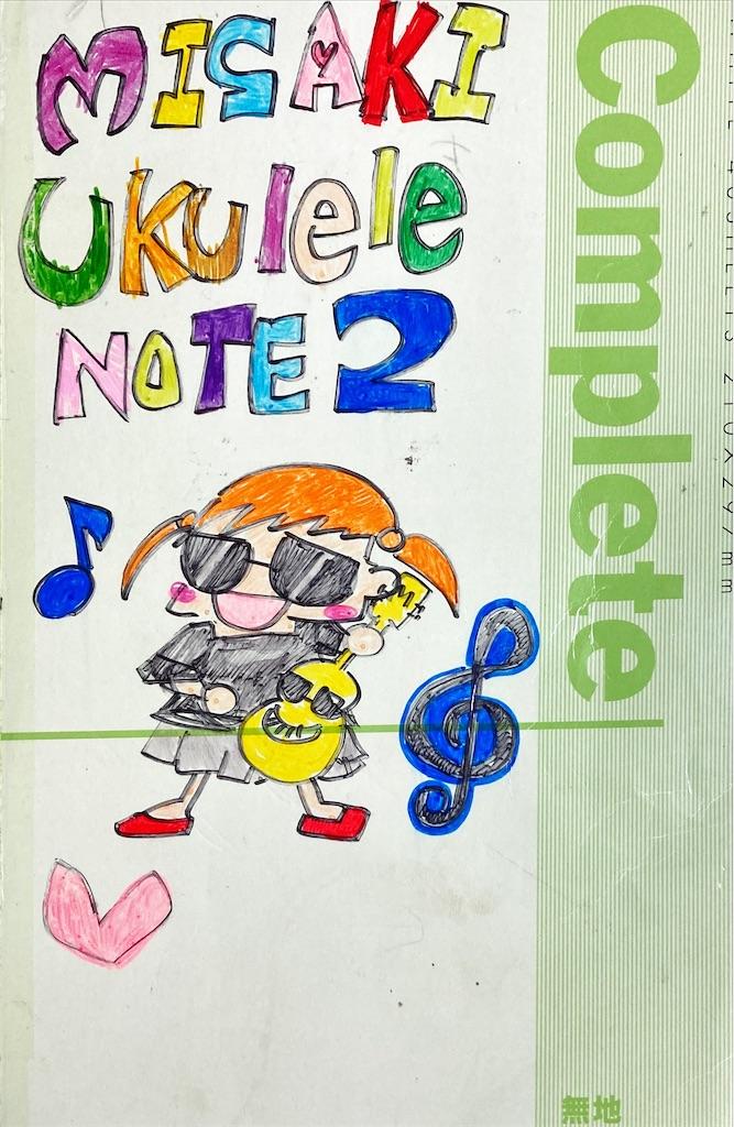 f:id:ukulelefun:20200926200423j:image