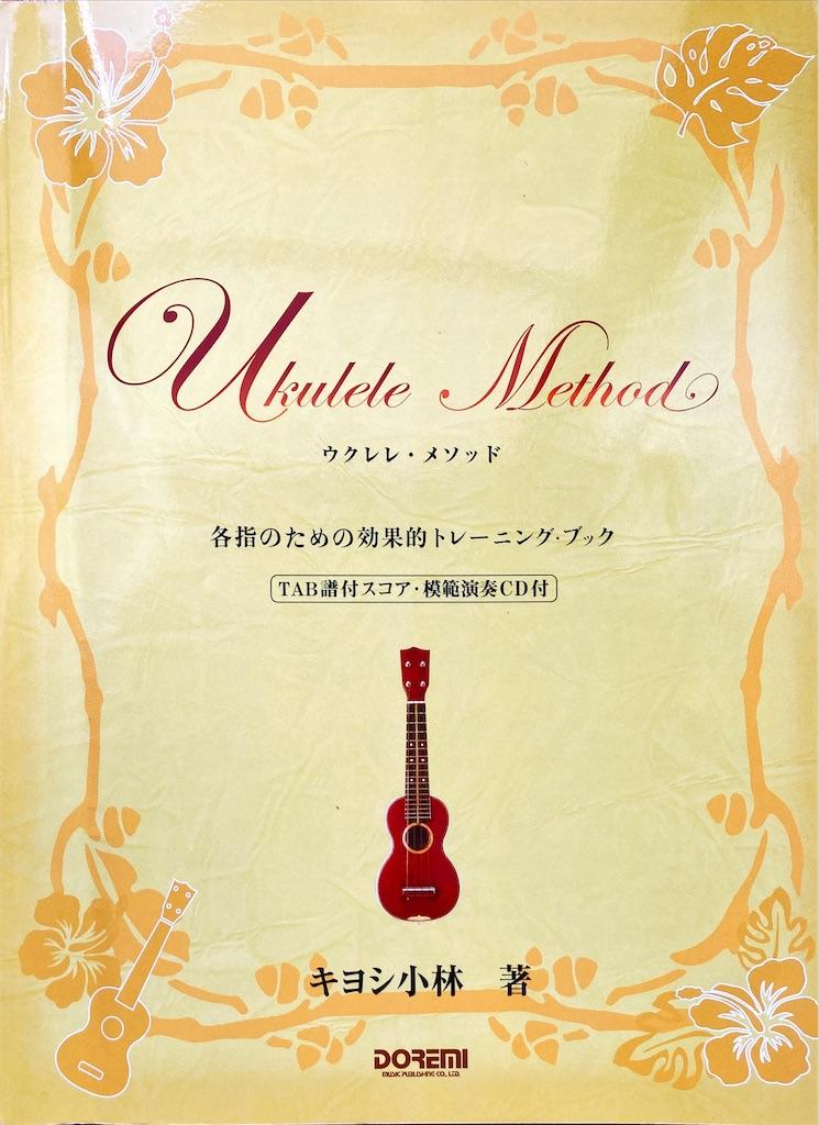 f:id:ukulelefun:20200927121934j:image