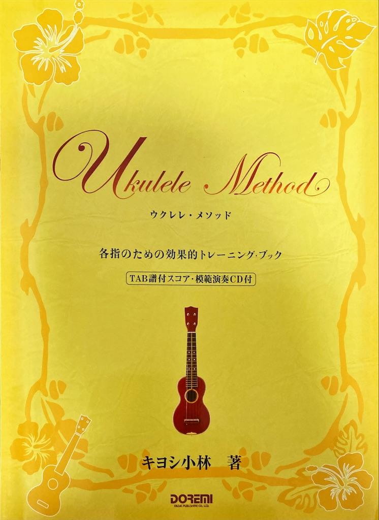 f:id:ukulelefun:20201011132608j:image