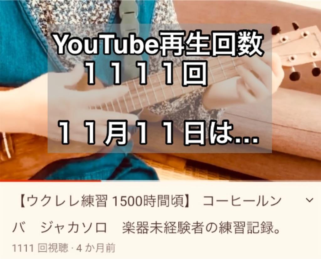f:id:ukulelefun:20201115220402j:image