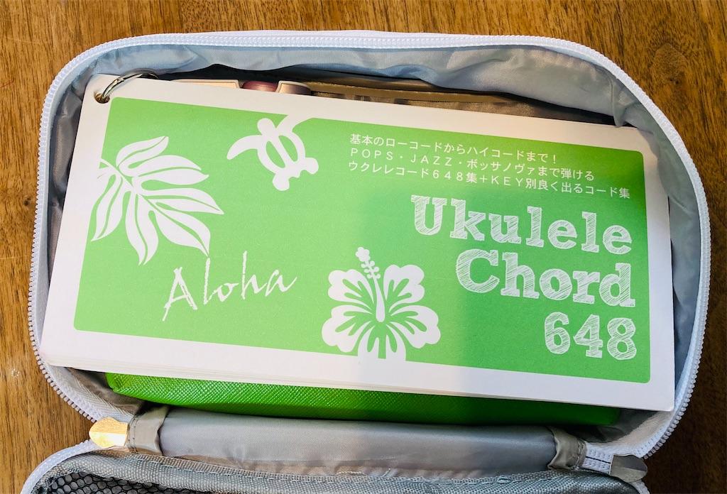 f:id:ukulelefun:20201120091302j:image