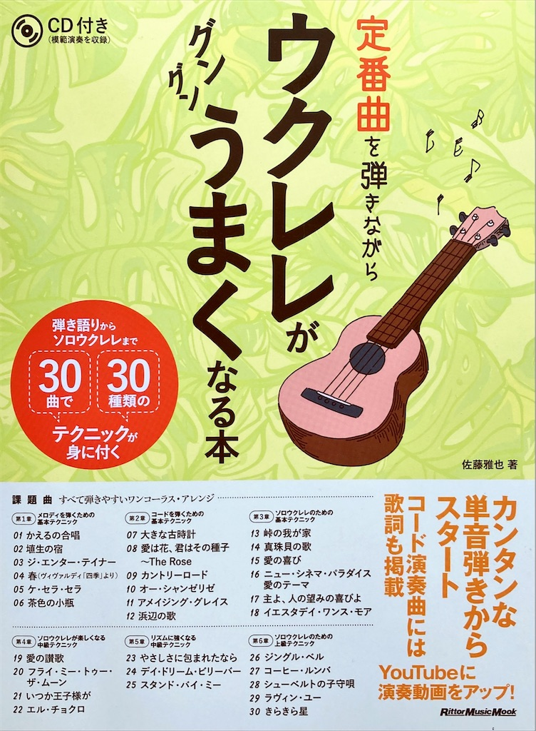 f:id:ukulelefun:20201122120858j:image