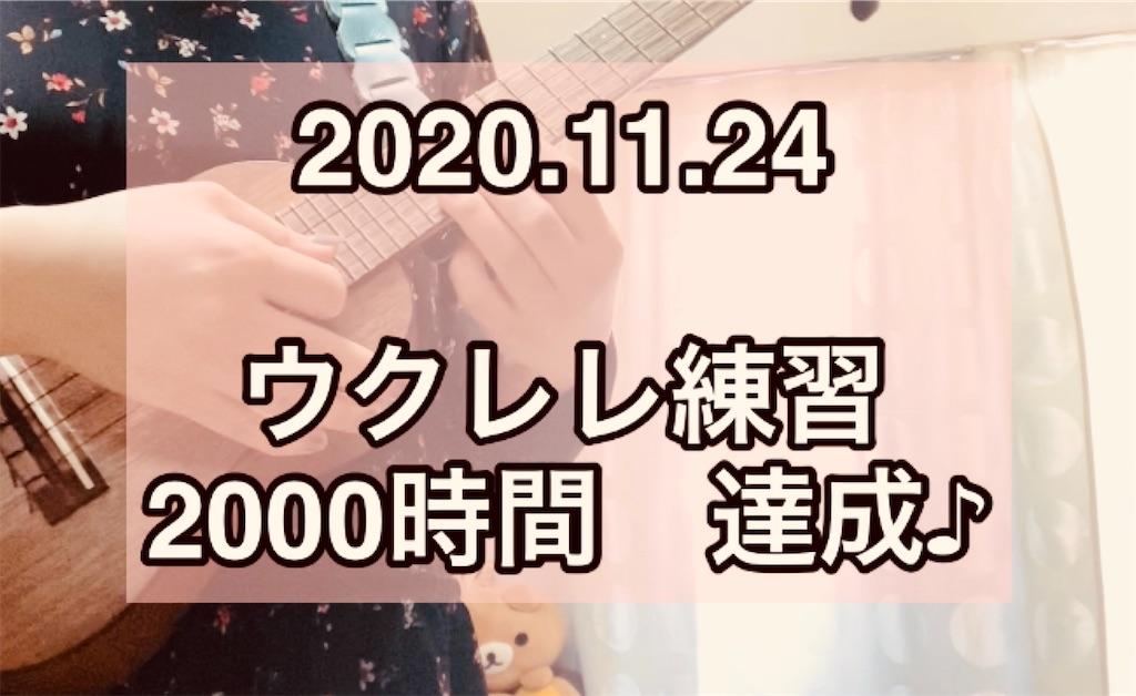 f:id:ukulelefun:20201124190448j:image