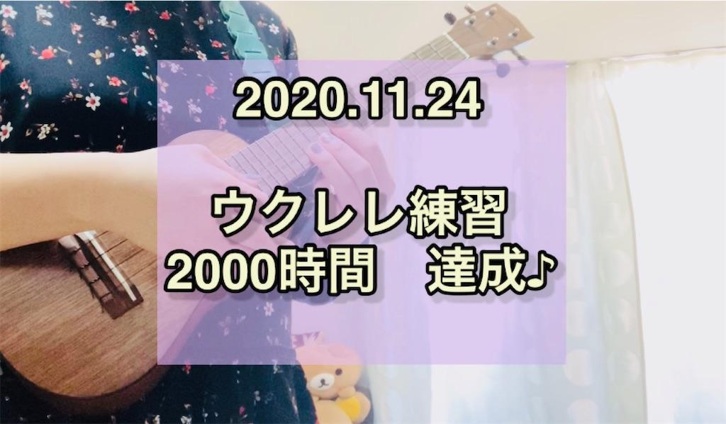 f:id:ukulelefun:20201209235157j:image