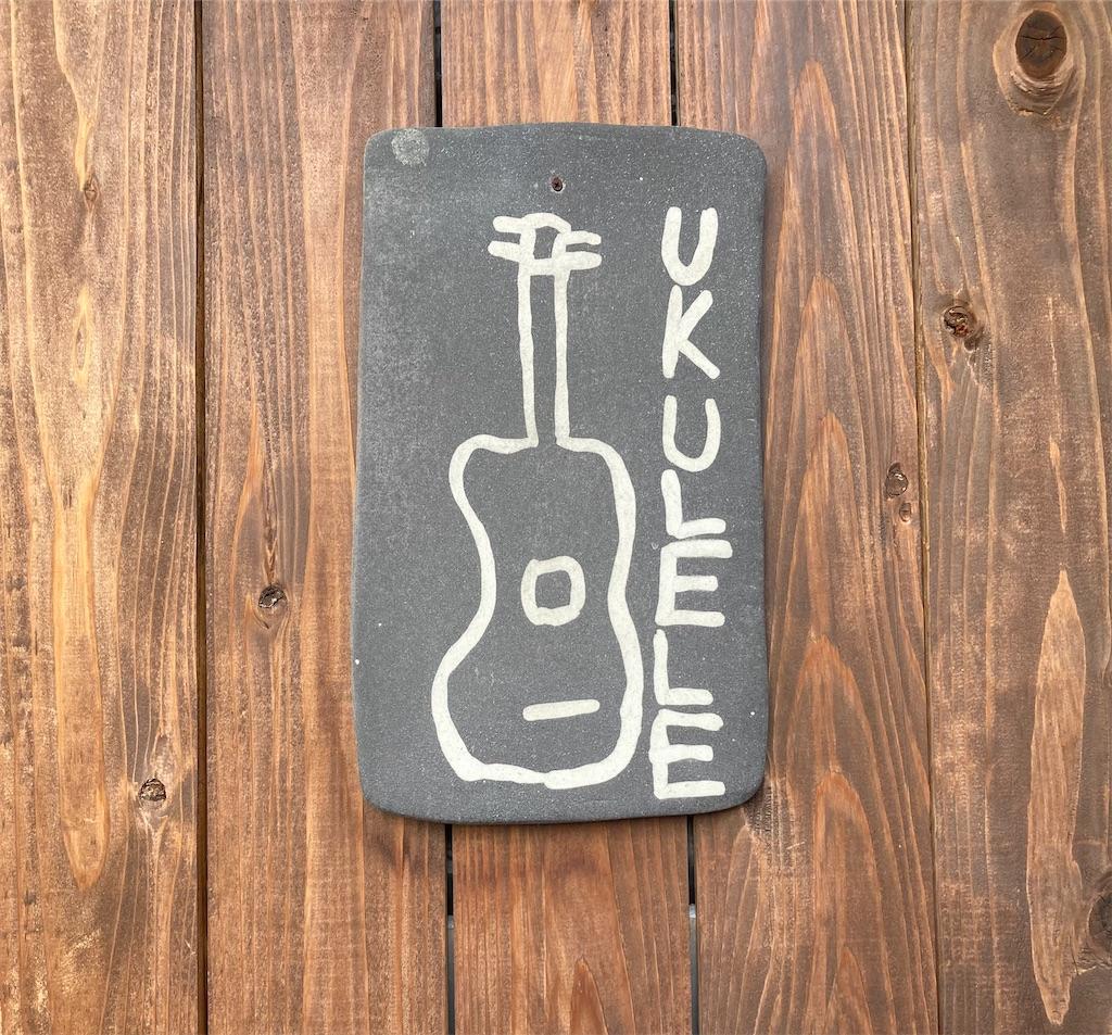 f:id:ukulelefun:20210213101132j:image