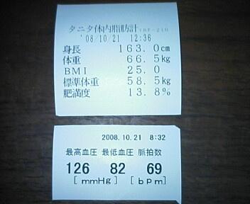 f:id:ukyarapi:20081021122428j:image