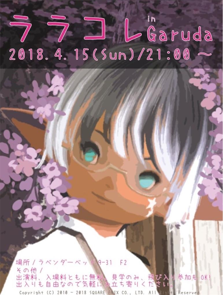f:id:ukyuu117:20180405122848j:image