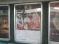 十条駅のNHK「八重の桜」 x JR「東北・会津」ポスター