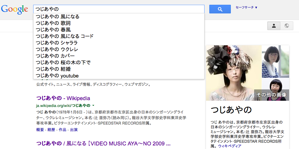 検索結果Googleスクリーンショット