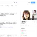 GOOGLE奥華子20190603
