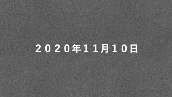 f:id:ultora3923:20201110222803j:plain