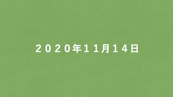 f:id:ultora3923:20201115142403j:plain