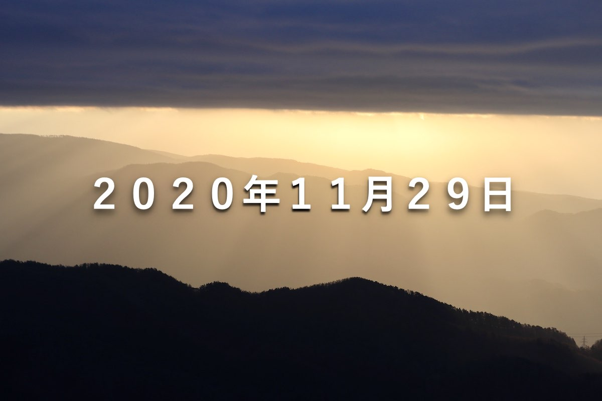 f:id:ultora3923:20201129234223j:plain