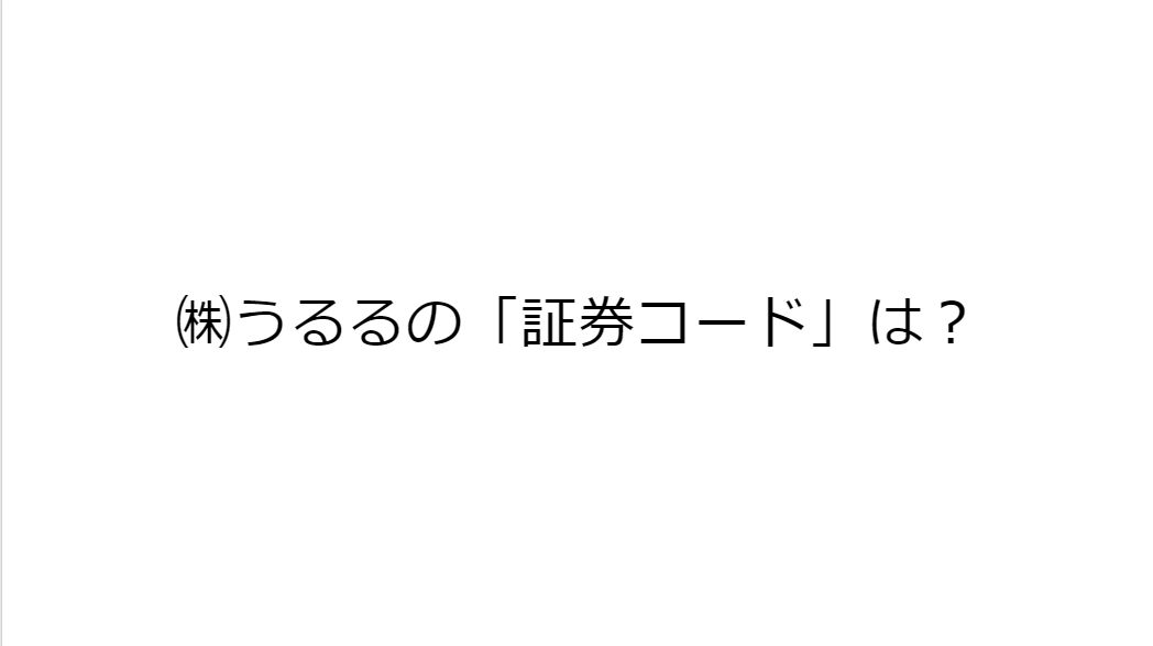 f:id:ulurubiz:20191128195328p:plain