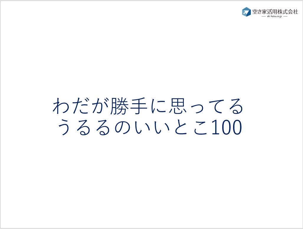 f:id:ulurubiz:20200206141151p:plain