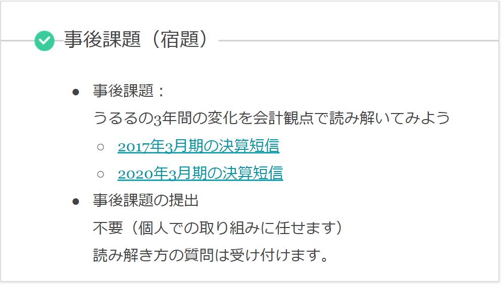 f:id:ulurubiz:20201121100729p:plain