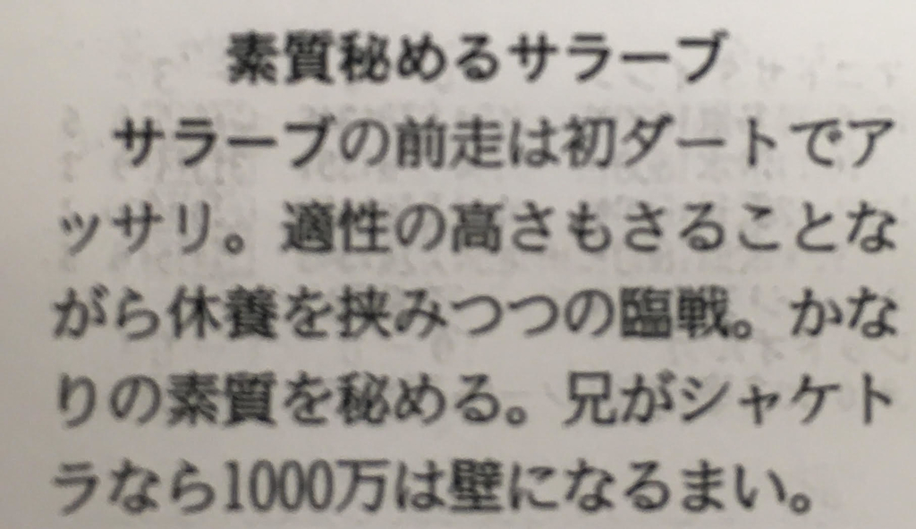 f:id:umabanashi:20181023195112j:plain