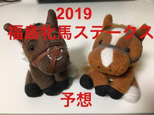 f:id:umadekatsu:20190420105945j:plain