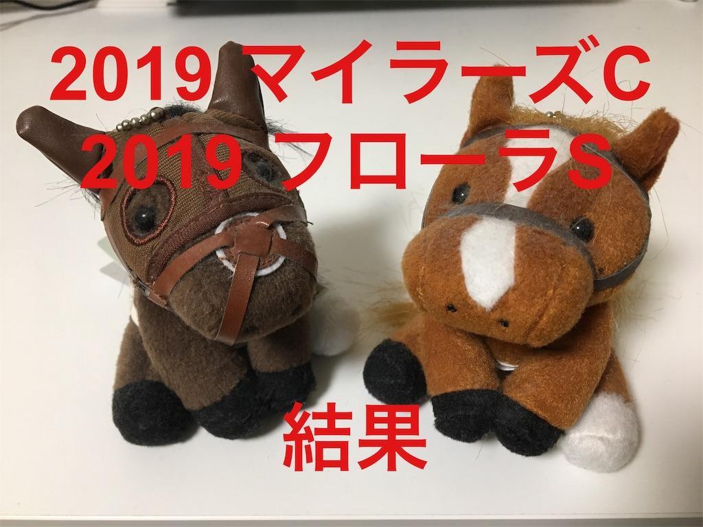 f:id:umadekatsu:20190421175041j:image