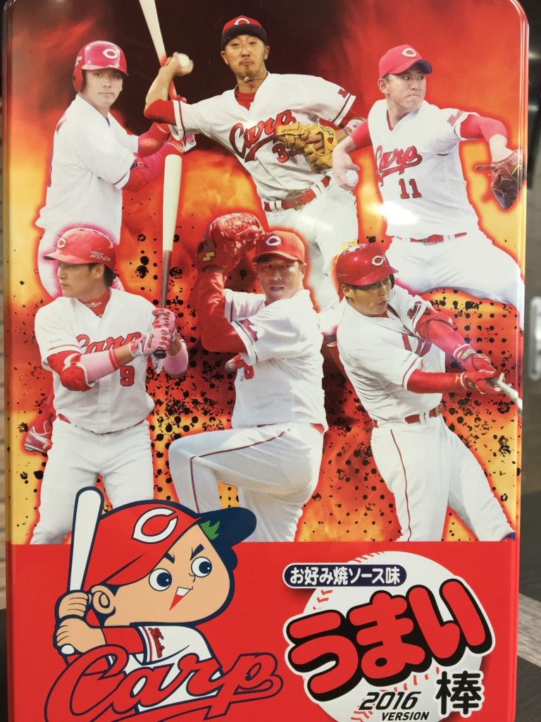 広島カープ優勝おめでとう お好み焼きソース味うまい棒 広島カープ 16ver うまい棒10本 Vs 俺