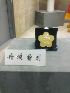 丹波特別のメダル