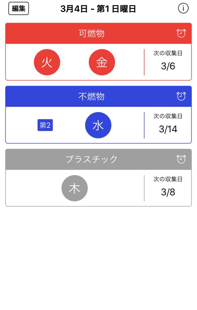 f:id:umakun1993:20180304210719j:plain