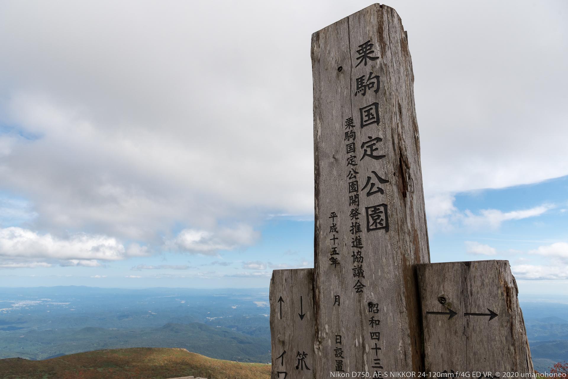 栗駒山の山頂標識