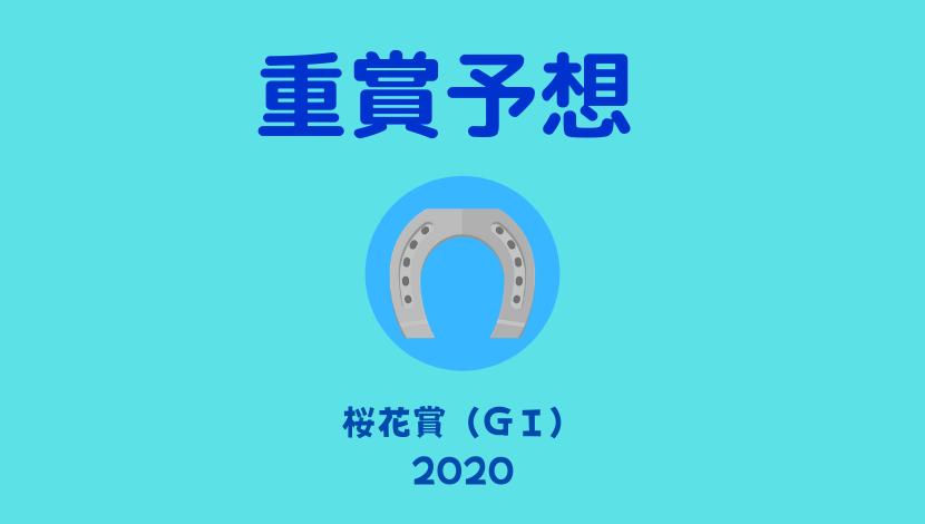 f:id:umassy:20200411223611p:plain