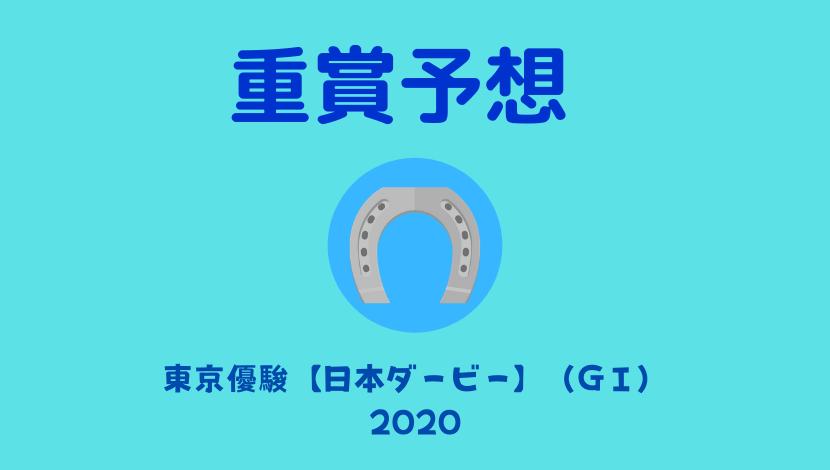 f:id:umassy:20200530160735p:plain