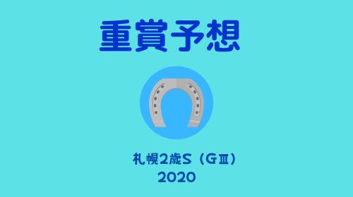 f:id:umassy:20200903232041p:plain