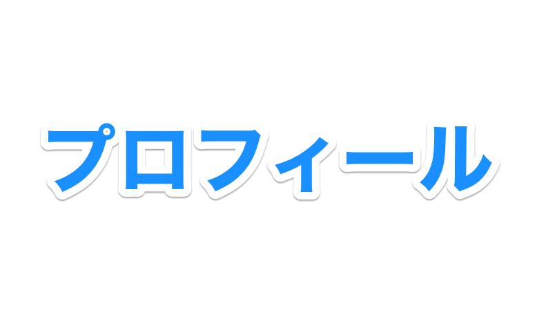 f:id:umauma01:20170423150926p:plain