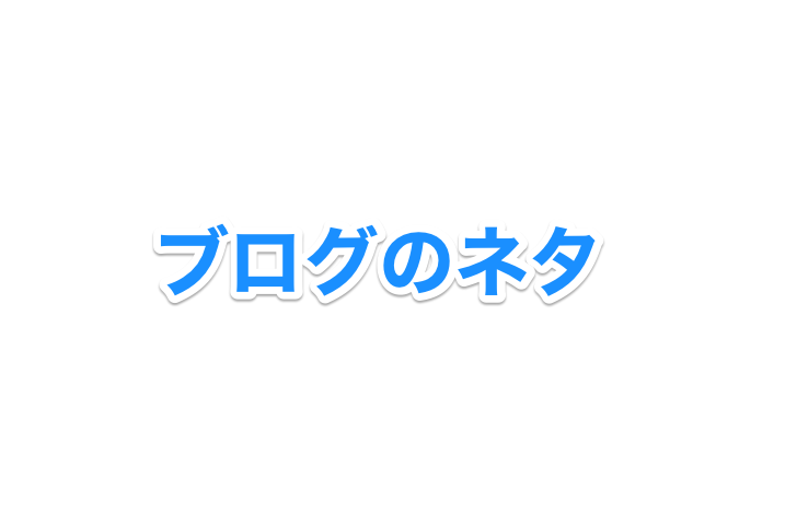 f:id:umauma01:20170606194533p:plain