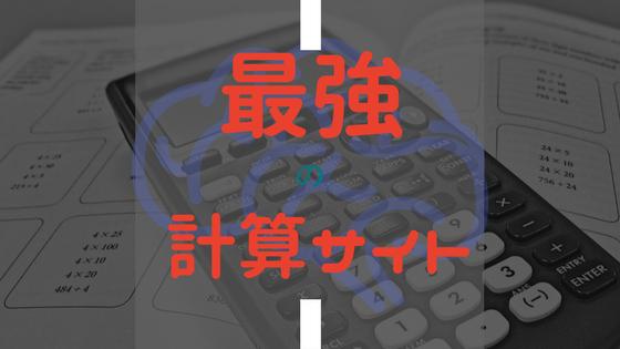 f:id:umauma01:20170708233336p:plain