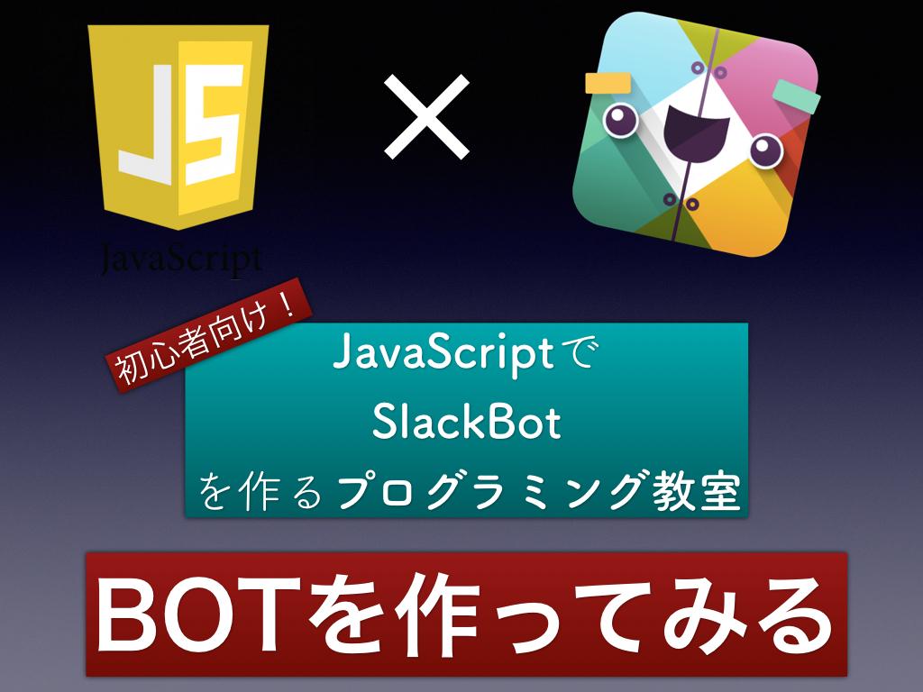 SlackBotを作ってみる