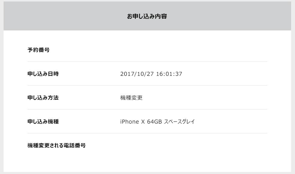 f:id:umauma2011:20171101200724p:plain