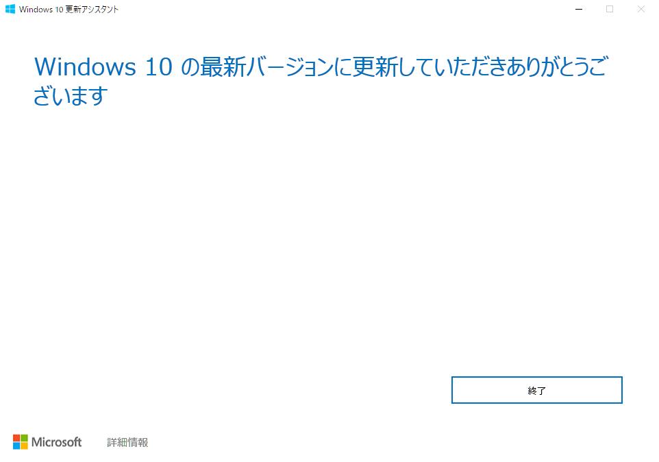 構成 で できません を プログラム した 更新 「Windows更新プログラムの構成に失敗しました」を修正する5つの方法