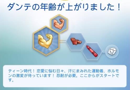 f:id:umazura-sim:20200103090538j:plain