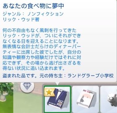 f:id:umazura-sim:20200127090459j:plain