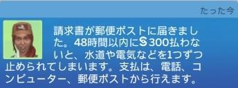 f:id:umazura-sim:20200201182548j:plain