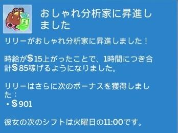 f:id:umazura-sim:20200330000723j:plain