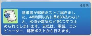 f:id:umazura-sim:20200519113843j:plain