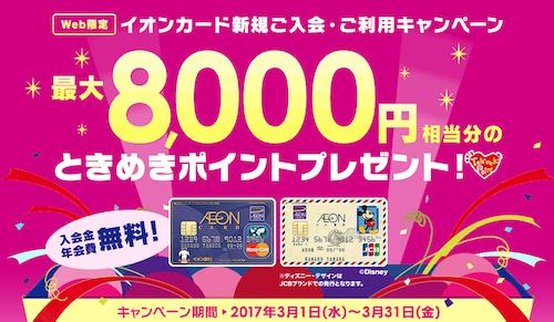 f:id:umazurahagi:20170302165202p:plain