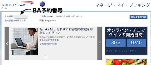 f:id:umazurahagi:20170315153448j:plain