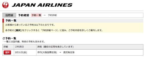 f:id:umazurahagi:20170315173354j:plain