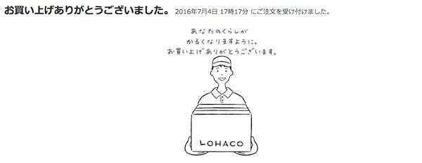 f:id:umazurahagi:20170325001041j:plain