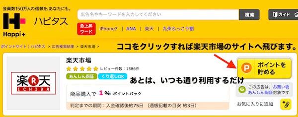 f:id:umazurahagi:20170326205235j:plain