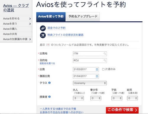Aviosでフライトを予約